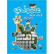 منهج علموني - المستوى الأول - 10 الأرقام العربية