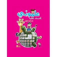 منهج علموني - المستوى الأول - 8 الحروف العربية