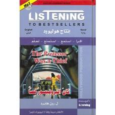 كان البروفيسور لصا / عربي- انجليزي CD+