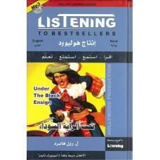 تحت الراية السوداء+CD )عربي-انجليزي