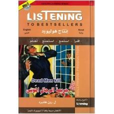 جريمة الرجال الموتي +CD عربي-انجليزي