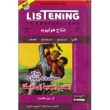 القادم الجديد إلي ألاسكا +CD عربي-انجليزي