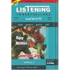 قاتل الجواسيس+CD عربي-انجليزي