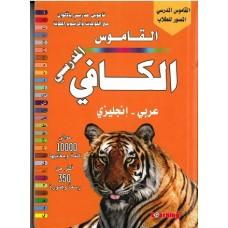 القاموس الكافي المدرسي - عربي إنجليزي