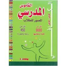 القاموس المدرسي المصور للطلاب الكافي  عربي عربي