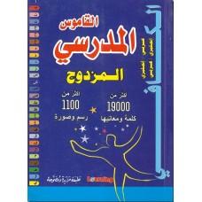 القاموس المدرسي المزدوج الكافي  عربي انجليزي - انجليزي عربي