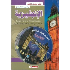 Learn how to speak english