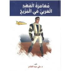 مغامرة الفهد العربي في المريخ