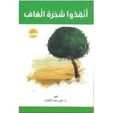 أنقذوا شجرة الغاف