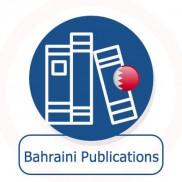 الاصدارات البحرينية
