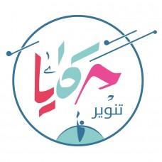 Participate in HAKAYA TANWEER